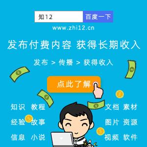 知12内容付费平台